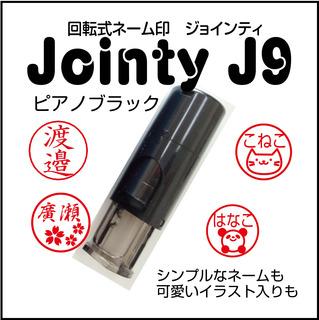 jointyblack2.jpg