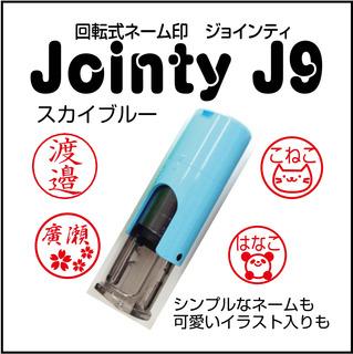 jointyblue2.jpg