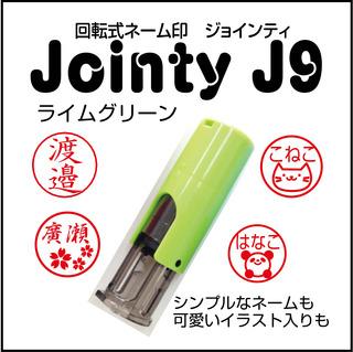 jointygreen2.jpg