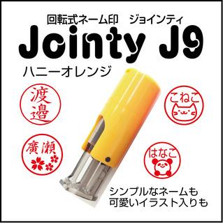 jointyorange2.jpg