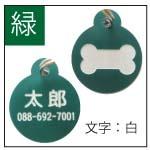 pet-green.jpg