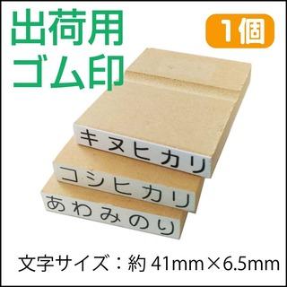 shukka_komesho2.jpg
